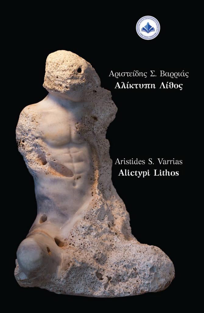 Alyktipi Lithos