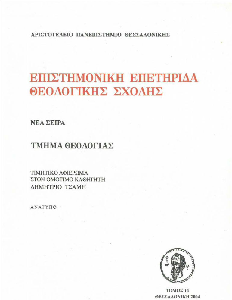 SCIENTIFIC YEARBOOK OF THEOLOGICAL SCHOOL
